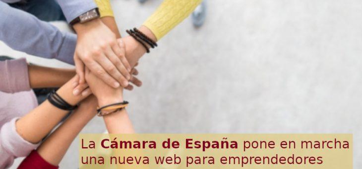 La Cámara de España pone un marcha una nueva web para emprendedores